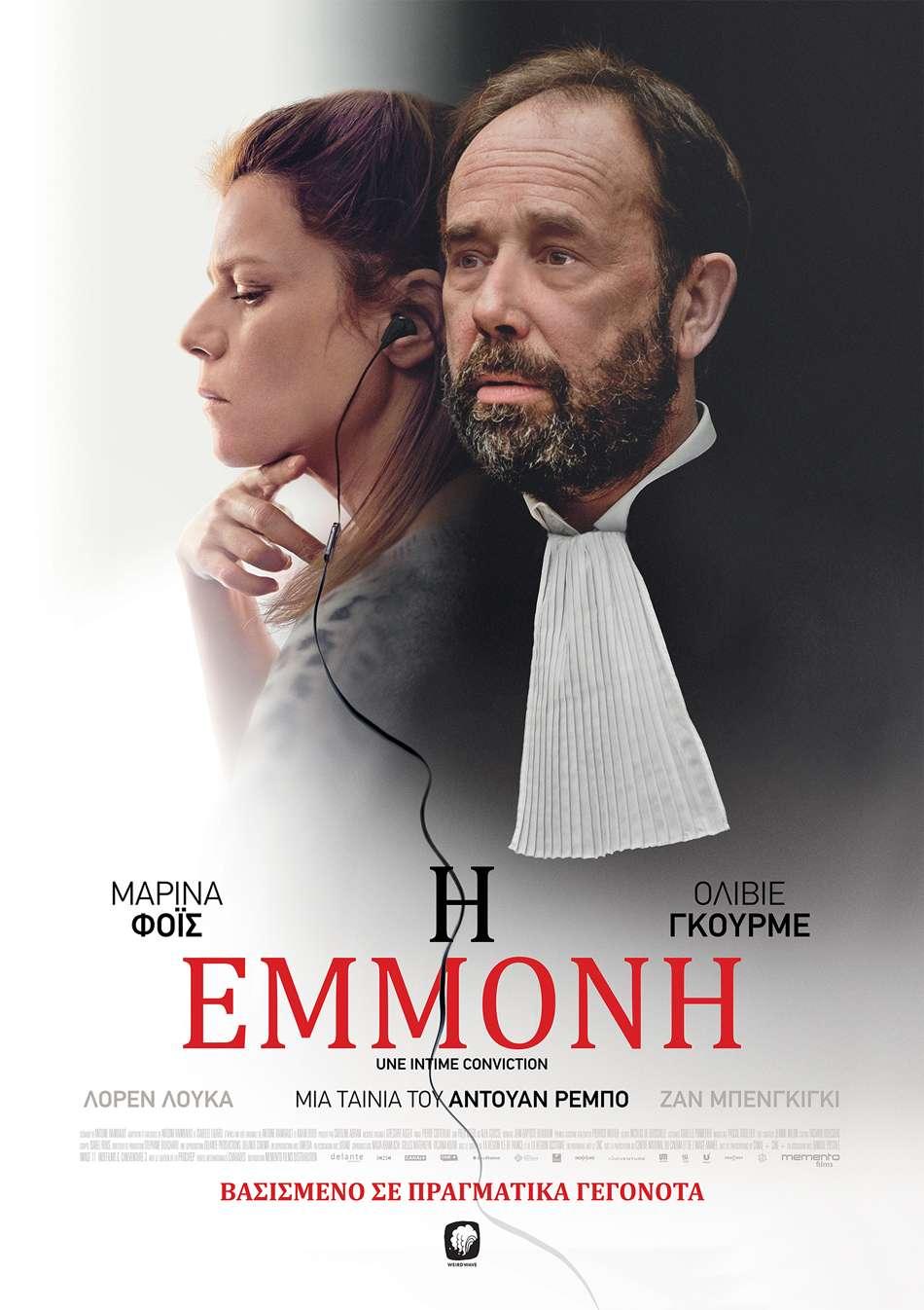 Η Εμμονή (Une Intime Conviction) - Trailer / Τρέιλερ Poster