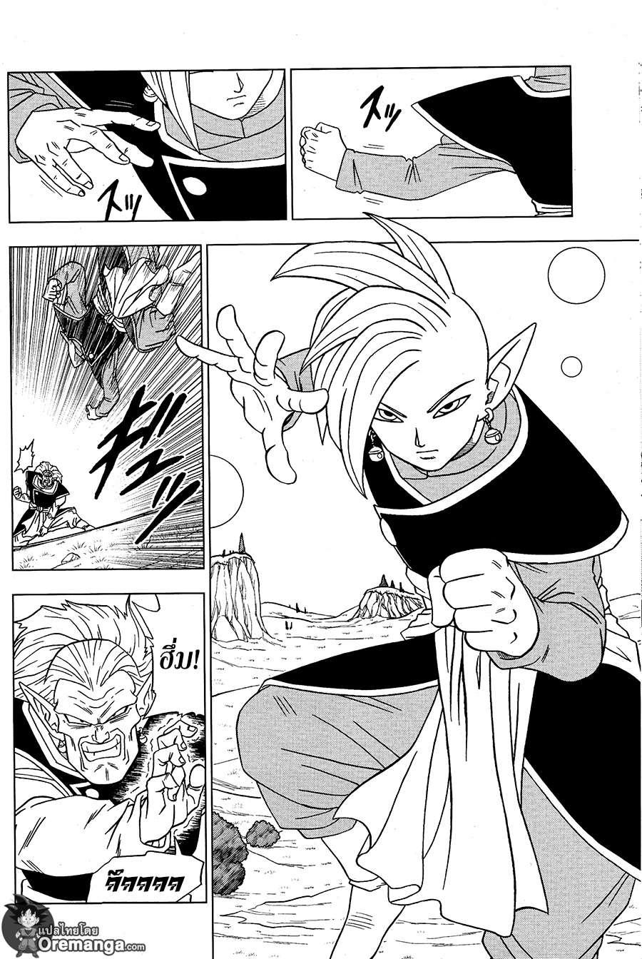 อ่านการ์ตูน Dragonball Super ตอนที่ 16 หน้าที่ 28