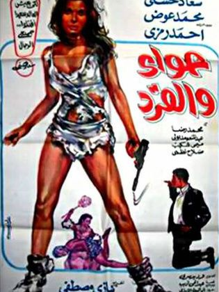 [فيلم][تورنت][تحميل][حواء والقرد][1968][1080p][Web-DL] 1 arabp2p.com
