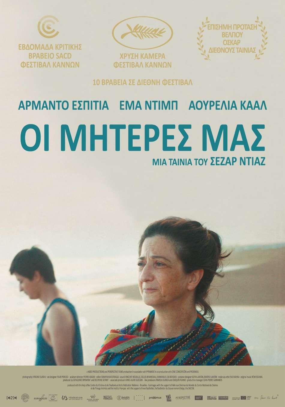 Οι Μητέρες Μας (Nuestras Madres) - Trailer / Τρέιλερ Poster