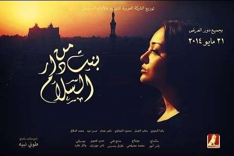 فيلم السلام للكابار نسخه 720p