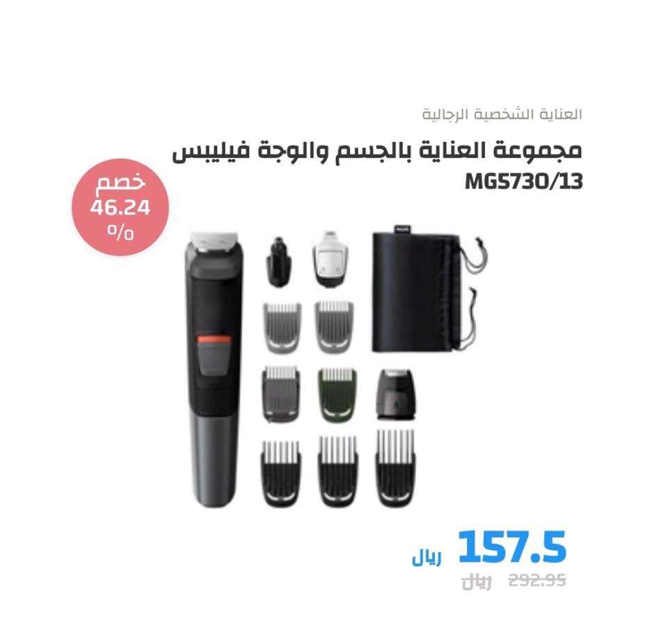 عروض الجمعة البيضاء : عروض المنيع علي الاجهزة الكهربائية ...
