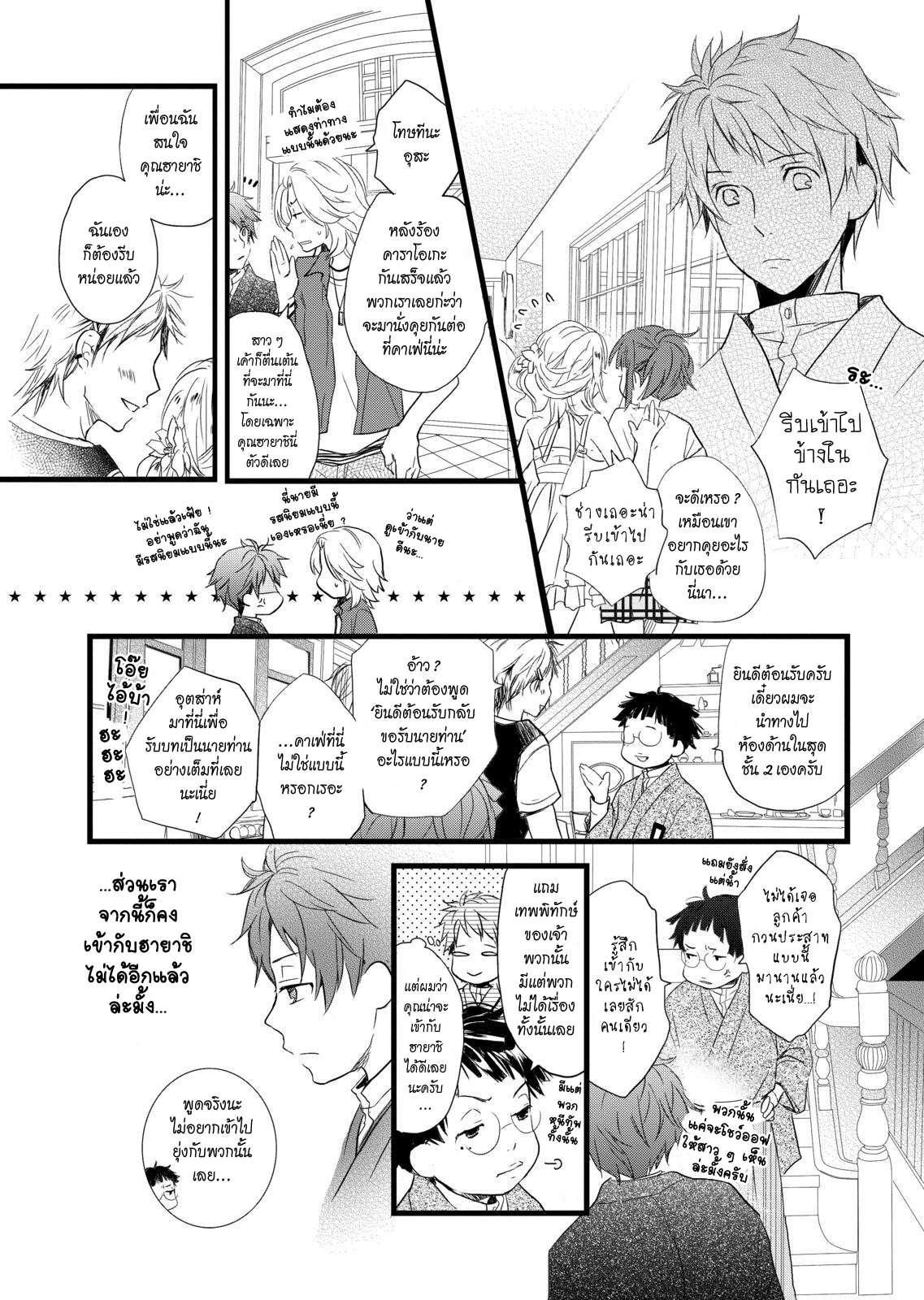 อ่านการ์ตูน Bokura wa Minna Kawaisou ตอนที่ 20 หน้าที่ 5