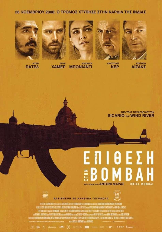 Επίθεση Στη Βομβάη (Hotel Mumbai) Poster Πόστερ
