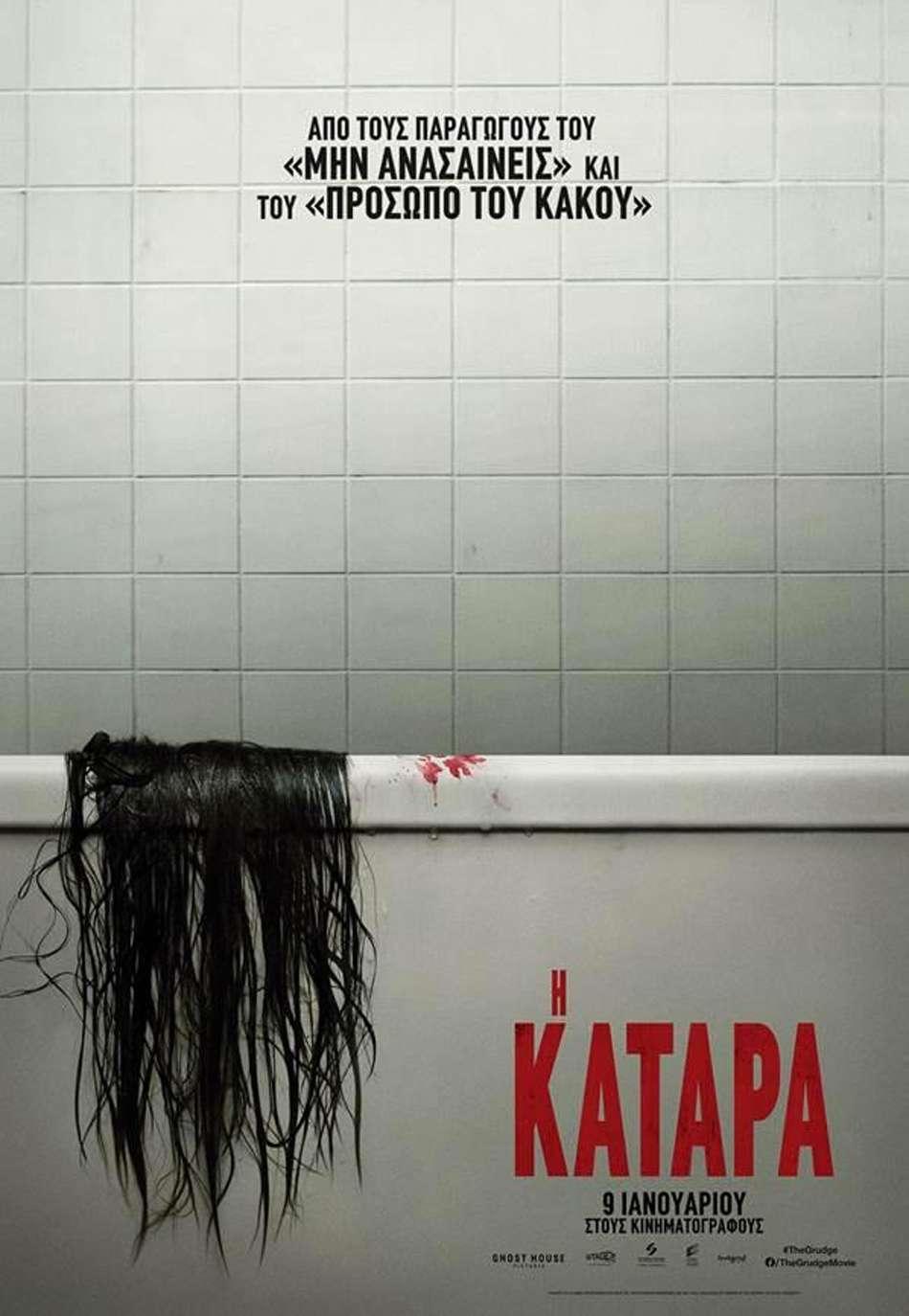 Η Κατάρα (The Grudge) Poster