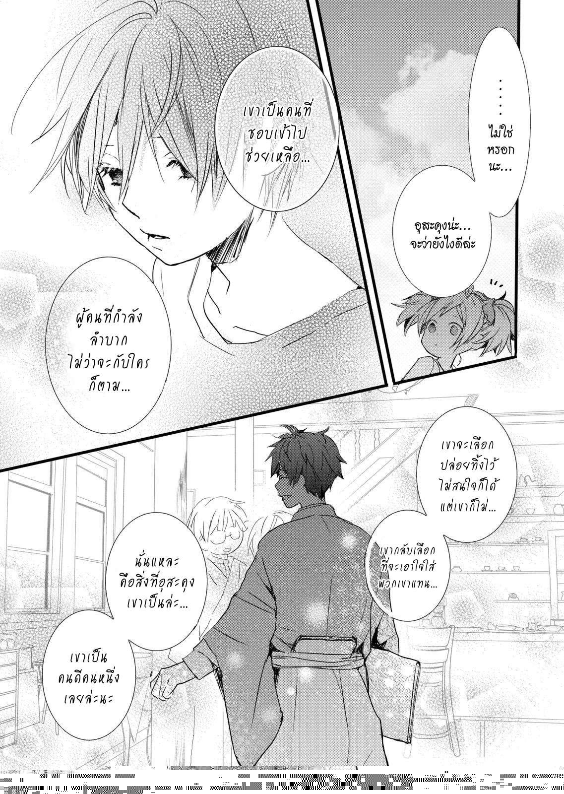 อ่านการ์ตูน Bokura wa Minna Kawaisou ตอนที่ 24 หน้าที่ 6