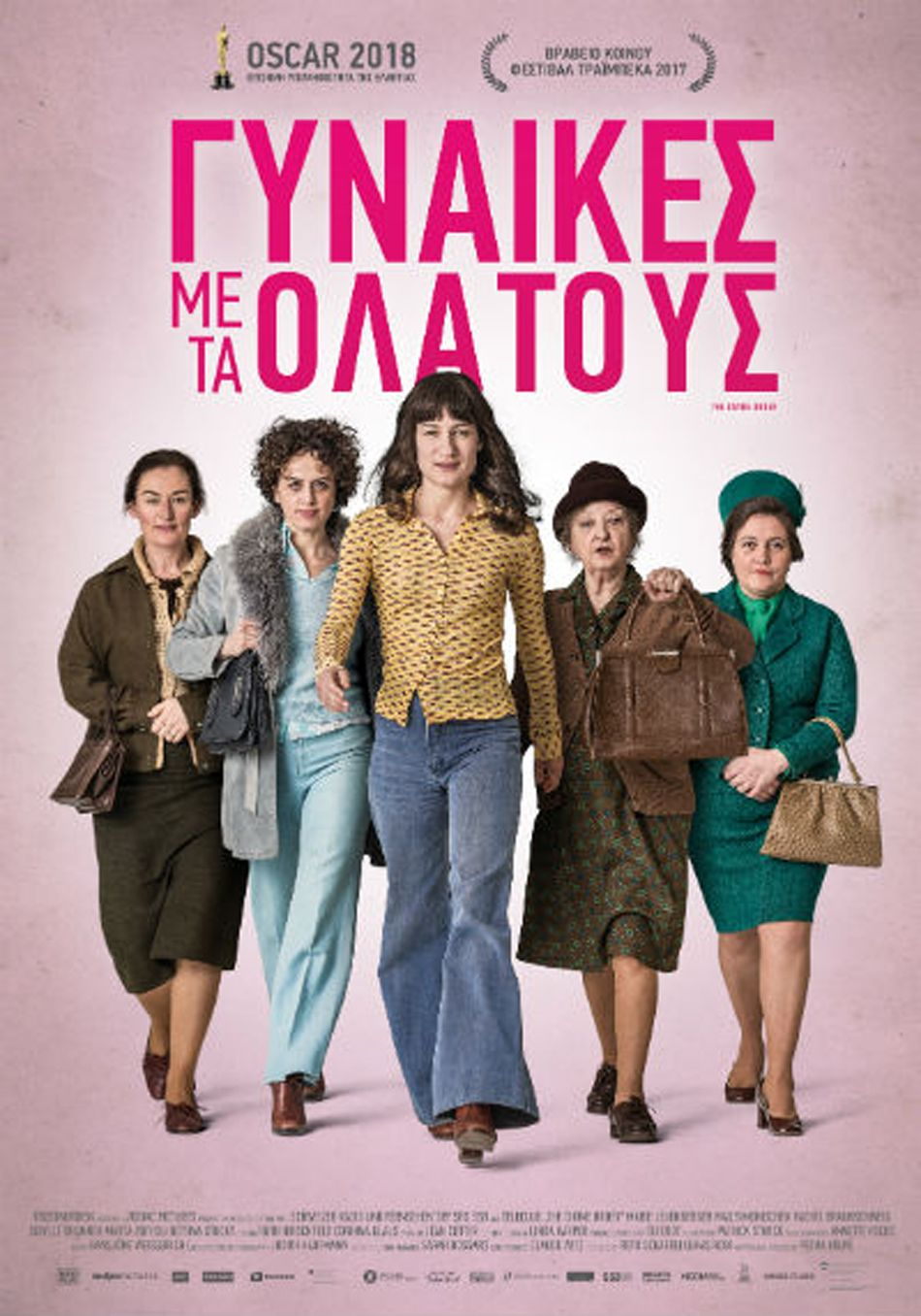 Γυναίκες με τα όλα τους (Die göttliche Ordnung / The Divine Order) - Trailer / Τρέιλερ Poster