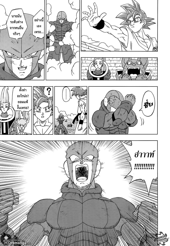 อ่านการ์ตูน Dragonball Super ตอนที่ 13 หน้าที่ 19