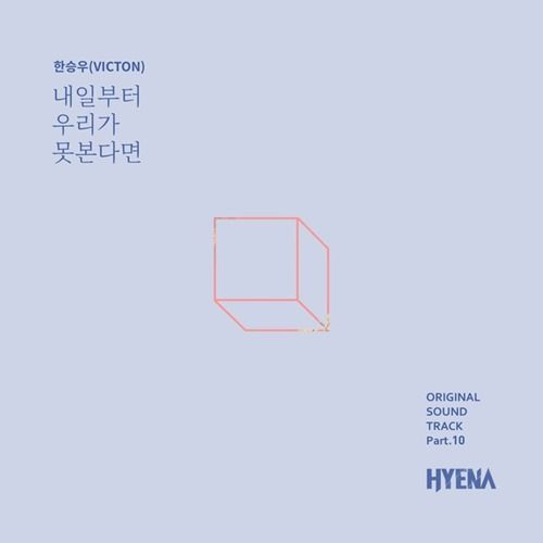 Han Seungwoo VICTON Lyrics