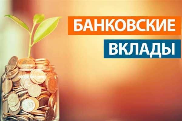 Банковские вклады и их разновидности