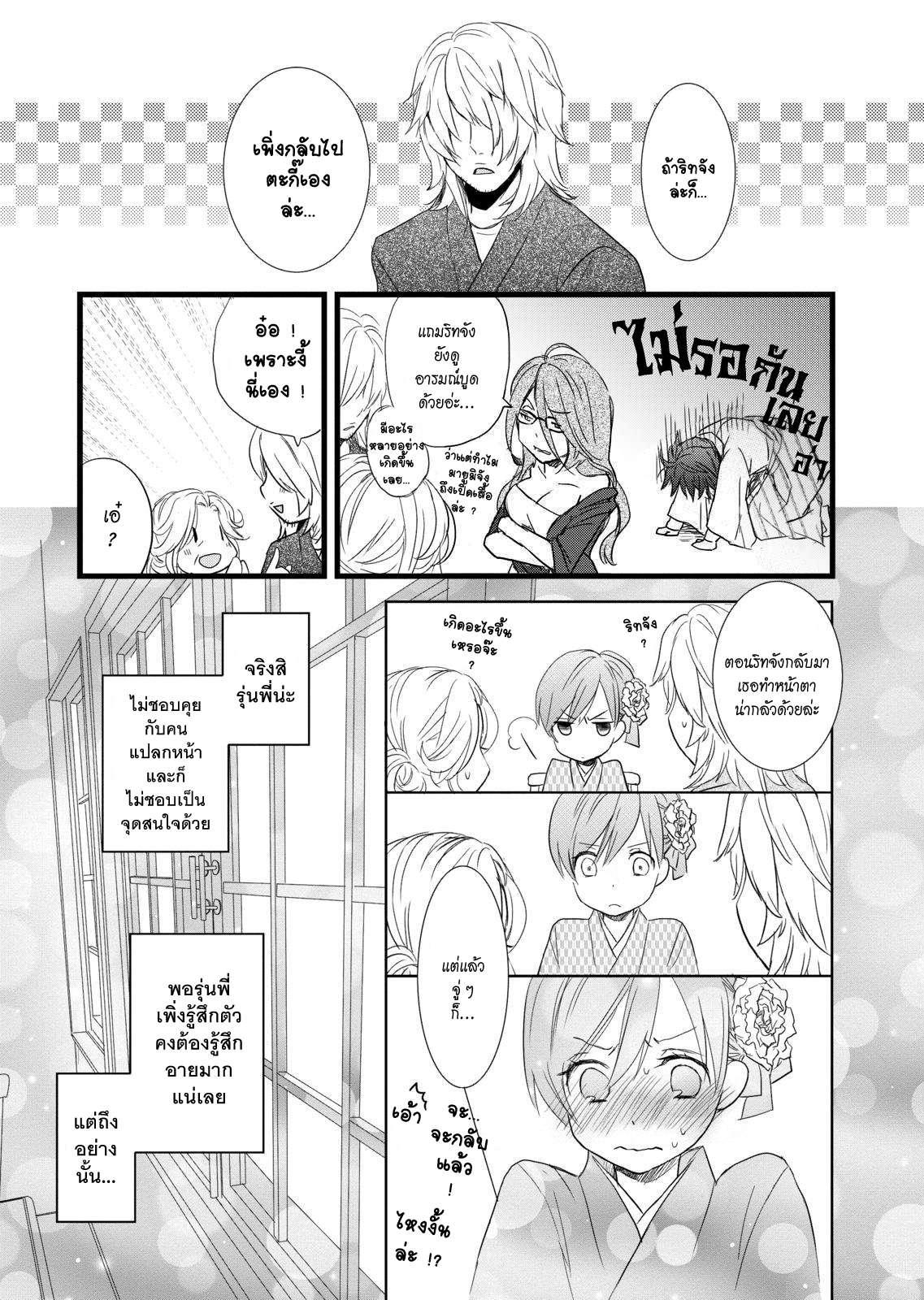 อ่านการ์ตูน Bokura wa Minna Kawaisou ตอนที่ 20 หน้าที่ 18