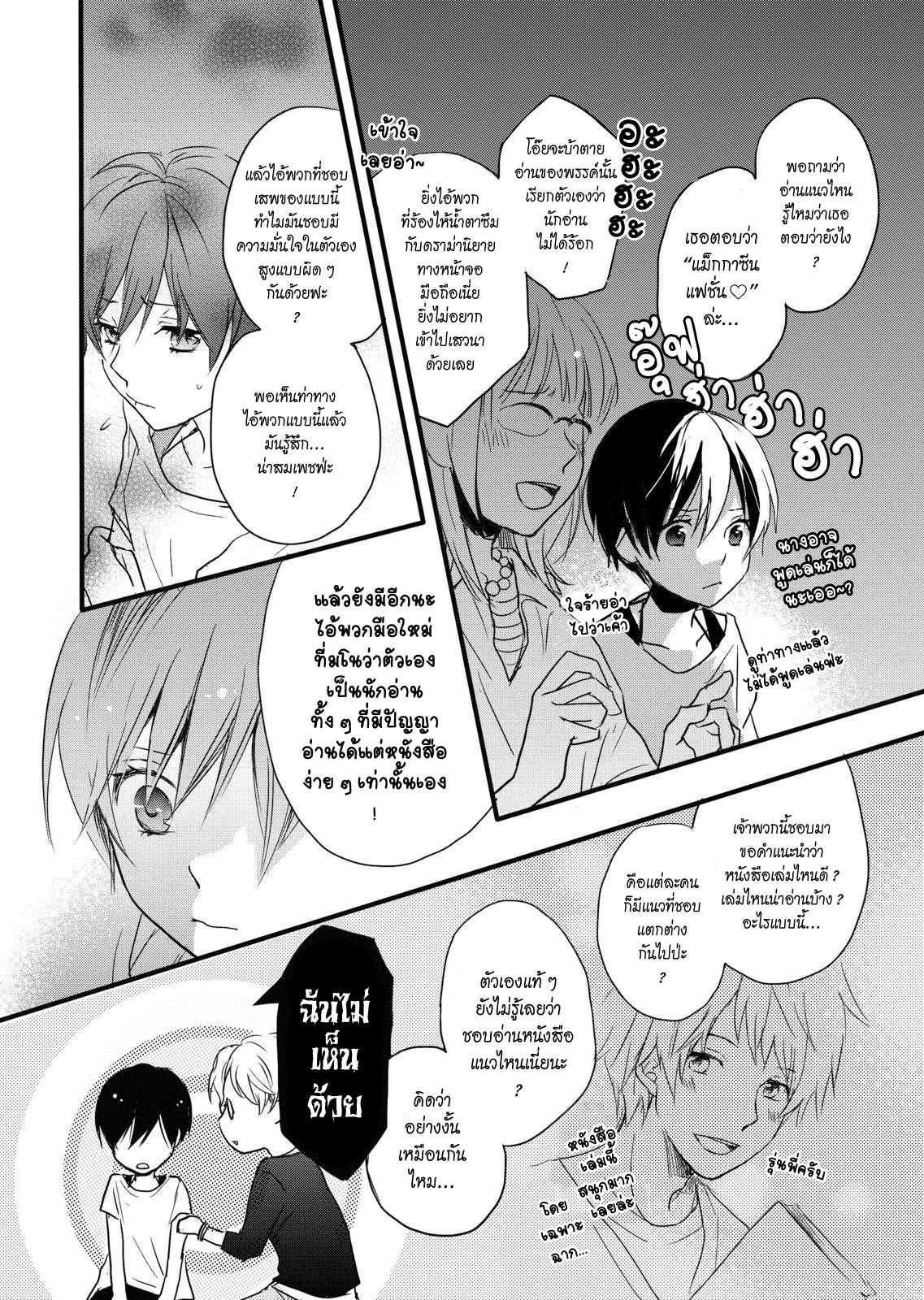อ่านการ์ตูน Bokura wa Minna Kawaisou ตอนที่ 27 หน้าที่ 6