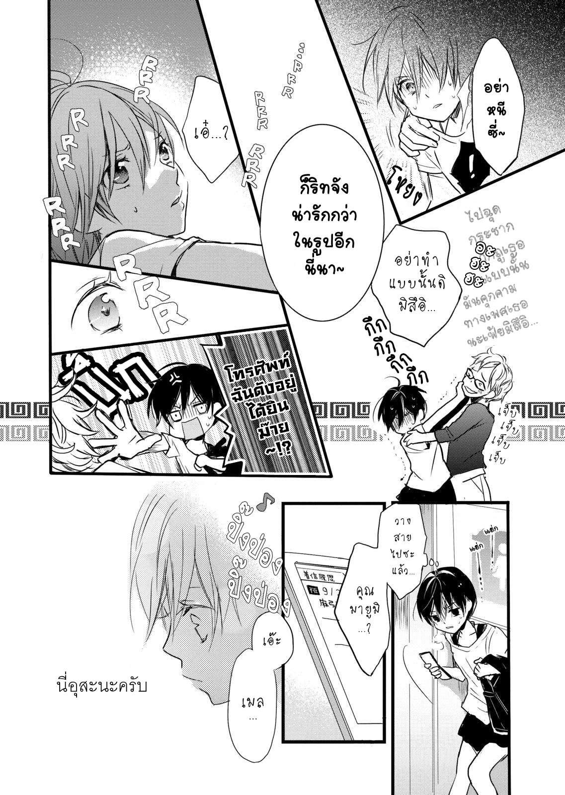 อ่านการ์ตูน Bokura wa Minna Kawaisou ตอนที่ 27 หน้าที่ 8