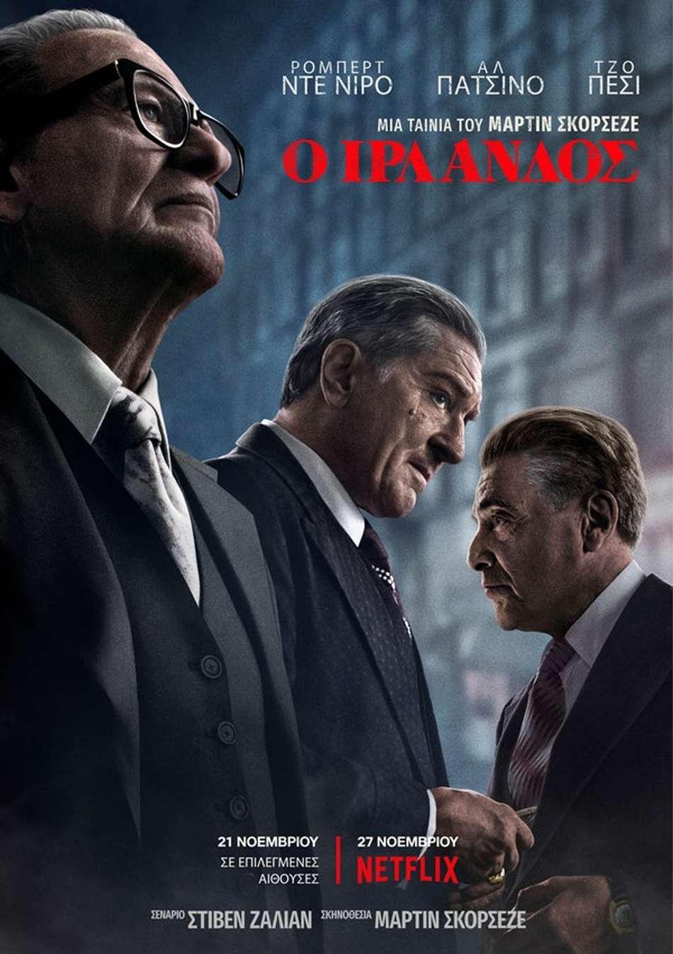 Ο Ιρλανδός (The Irishman) Poster