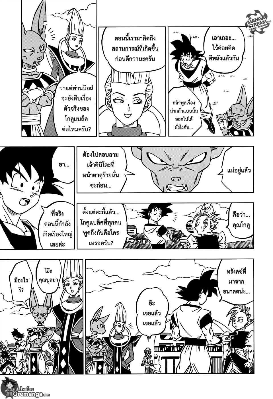 อ่านการ์ตูน Dragonball Super ตอนที่ 18 หน้าที่ 15