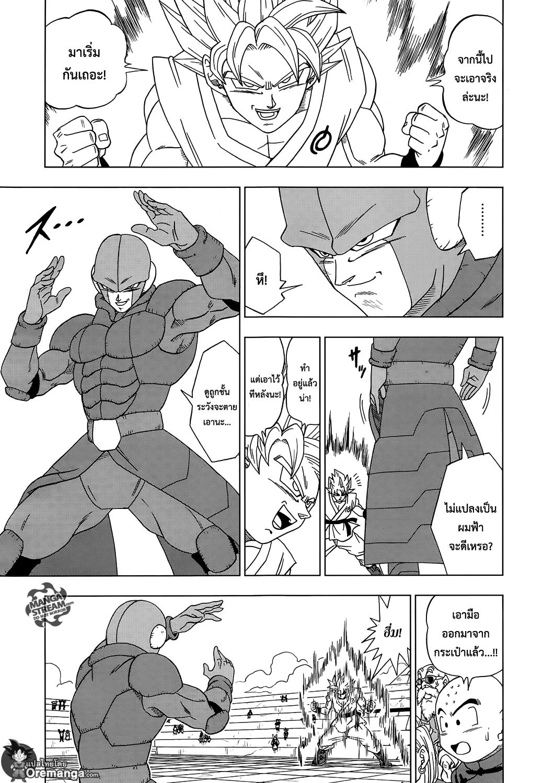 อ่านการ์ตูน Dragonball Super ตอนที่ 13 หน้าที่ 7