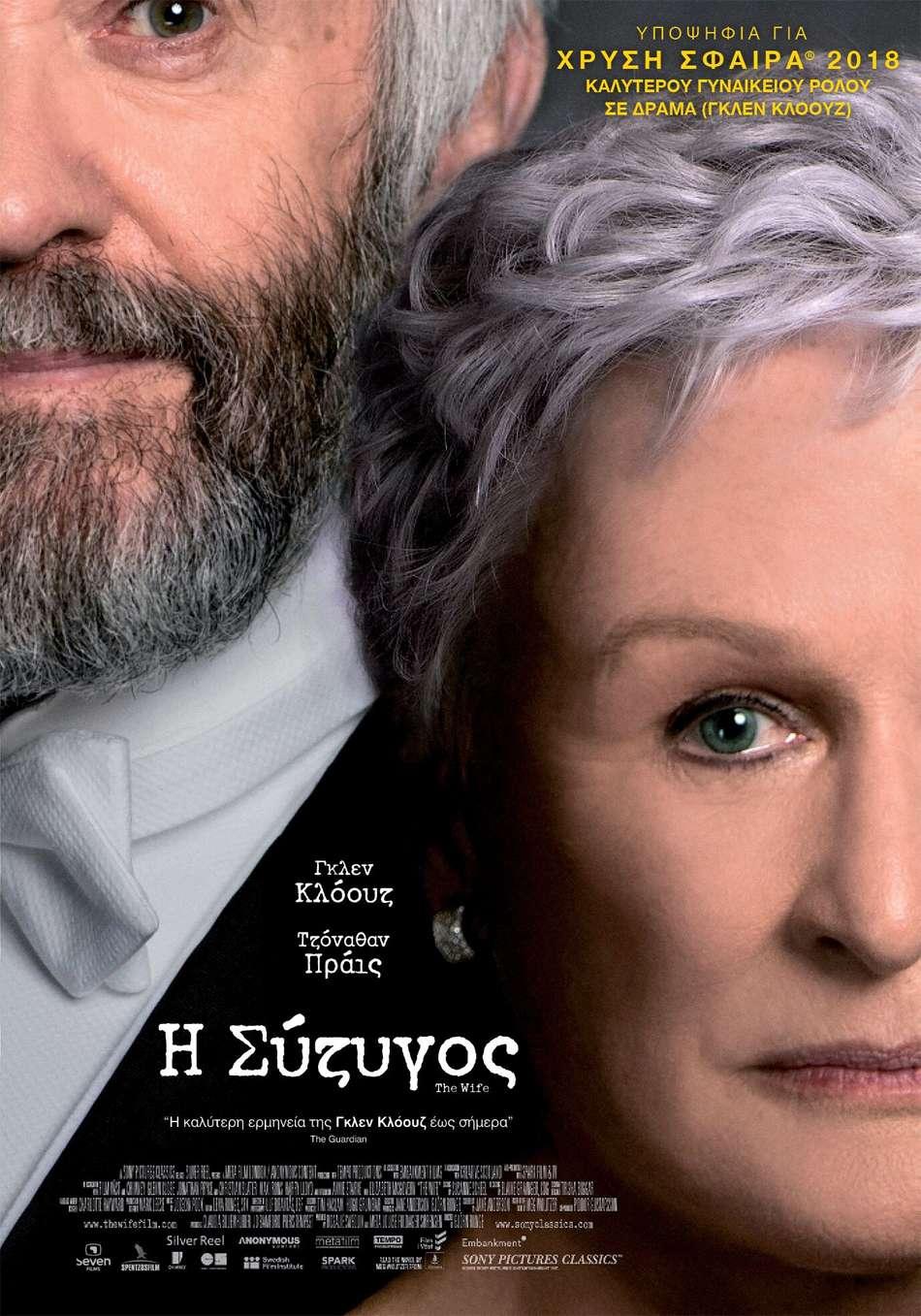 Η Σύζυγος (The Wife) Poster