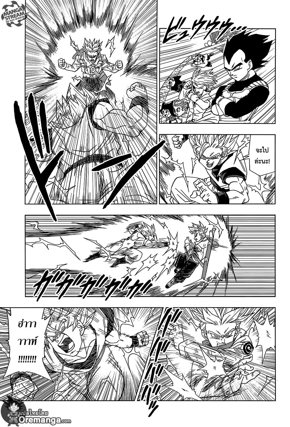 อ่านการ์ตูน Dragonball Super ตอนที่ 15 หน้าที่ 31