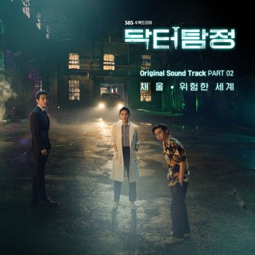 Chaewool – Doctor Detective OST Part.2 (MP3)