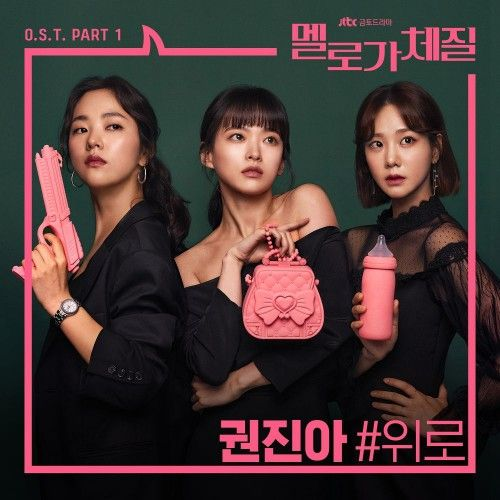 Kwon Jin Ah – Be Melodramatic OST Part.1 (MP3)