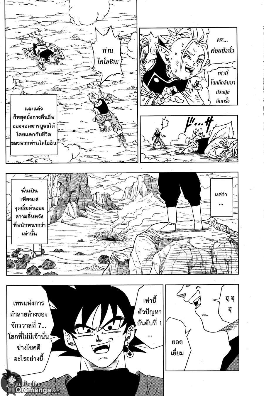 อ่านการ์ตูน Dragonball Super ตอนที่ 16 หน้าที่ 16