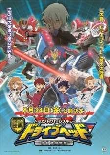 Tomica Hyper Rescue Drive Head: Kidou Kyuukyuu Keisatsu Movie cover picture