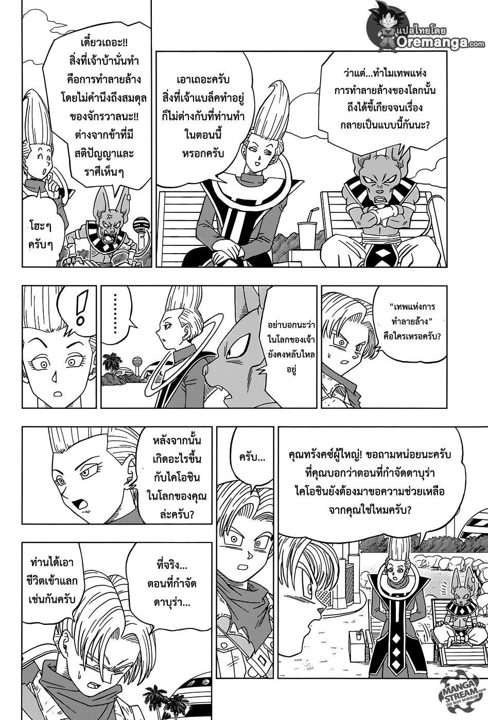 อ่านการ์ตูน Dragonball Super ตอนที่ 15 หน้าที่ 38