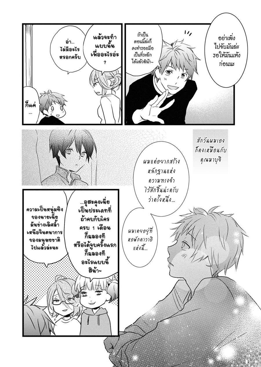 อ่านการ์ตูน Bokura wa Minna Kawaisou ตอนที่ 37 หน้าที่ 14