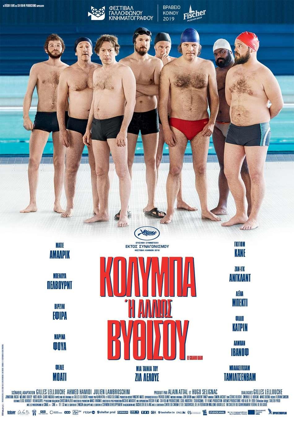 Κολύμπα ή Αλλιώς Βυθίσου (Le Grand Bain / Sink Or Swim) Poster Πόστερ