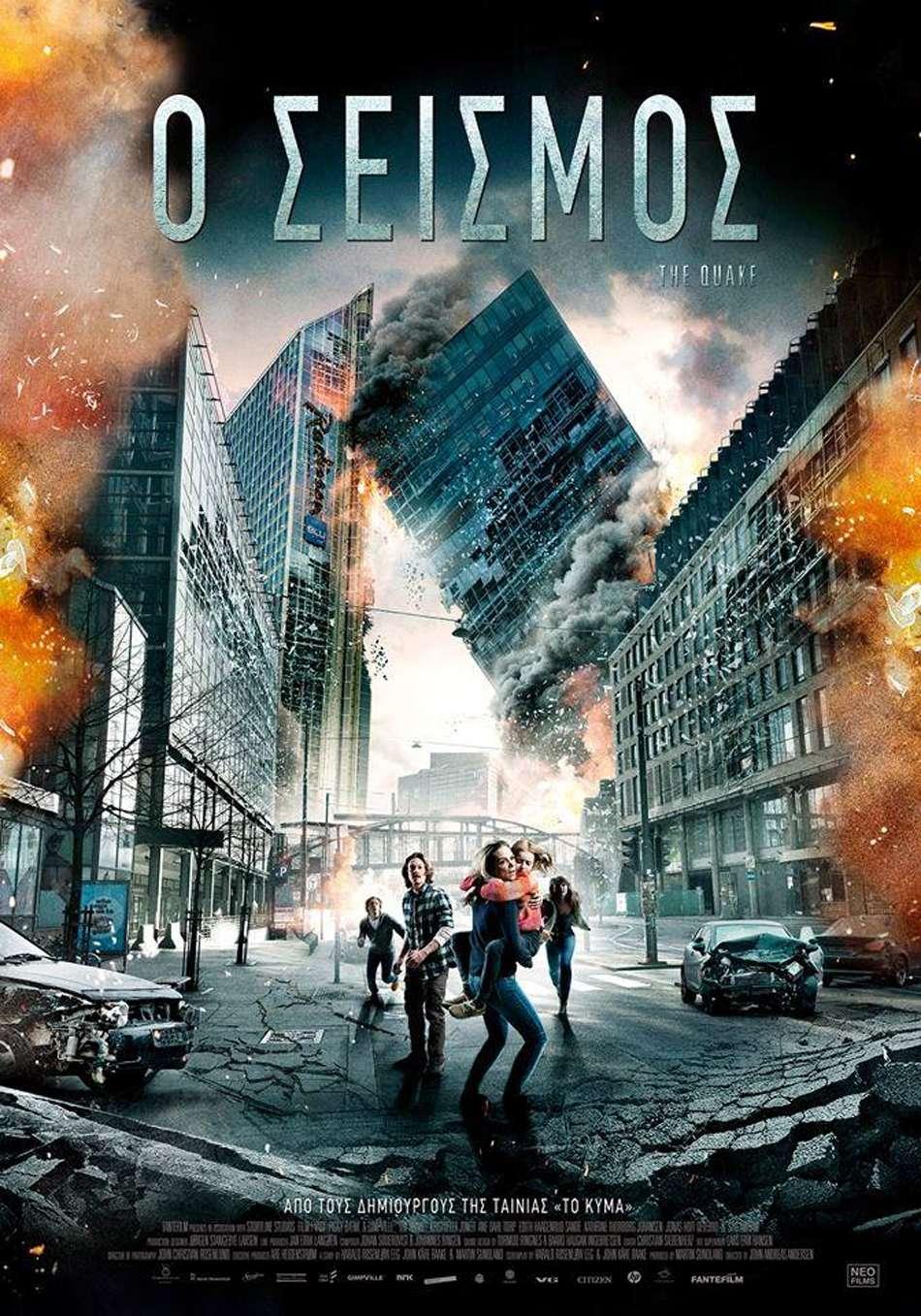 Ο Σεισμός (Skjelvet / The Quake) Poster