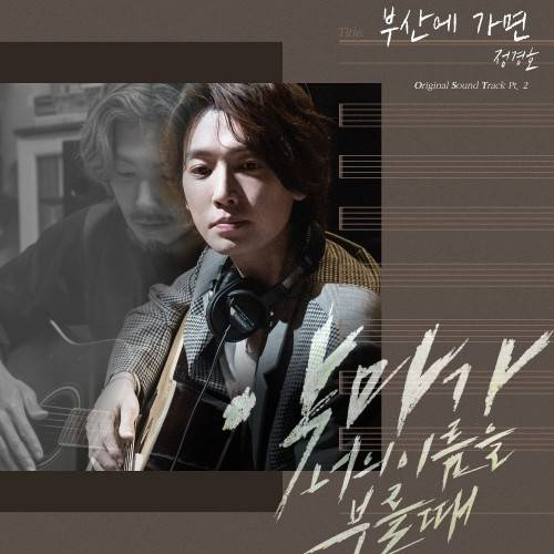 Jung Kyung Ho – When the Devil Calls Your Name OST Part.2 (MP3)