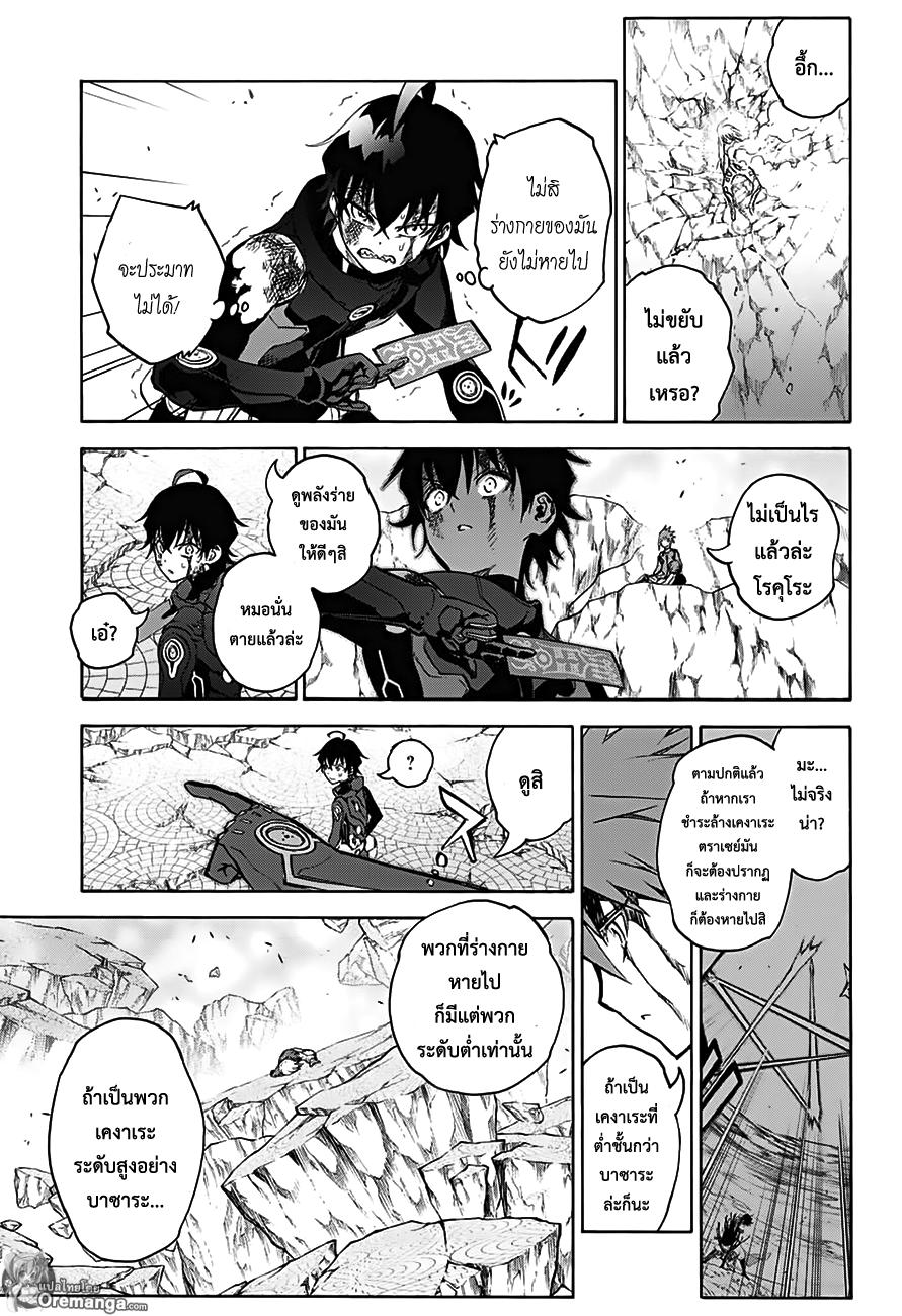 อ่านการ์ตูน Sousei no Onmyouji ตอนที่ 32 หน้าที่ 6