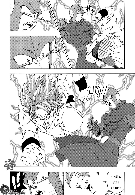 อ่านการ์ตูน Dragonball Super ตอนที่ 13 หน้าที่ 23