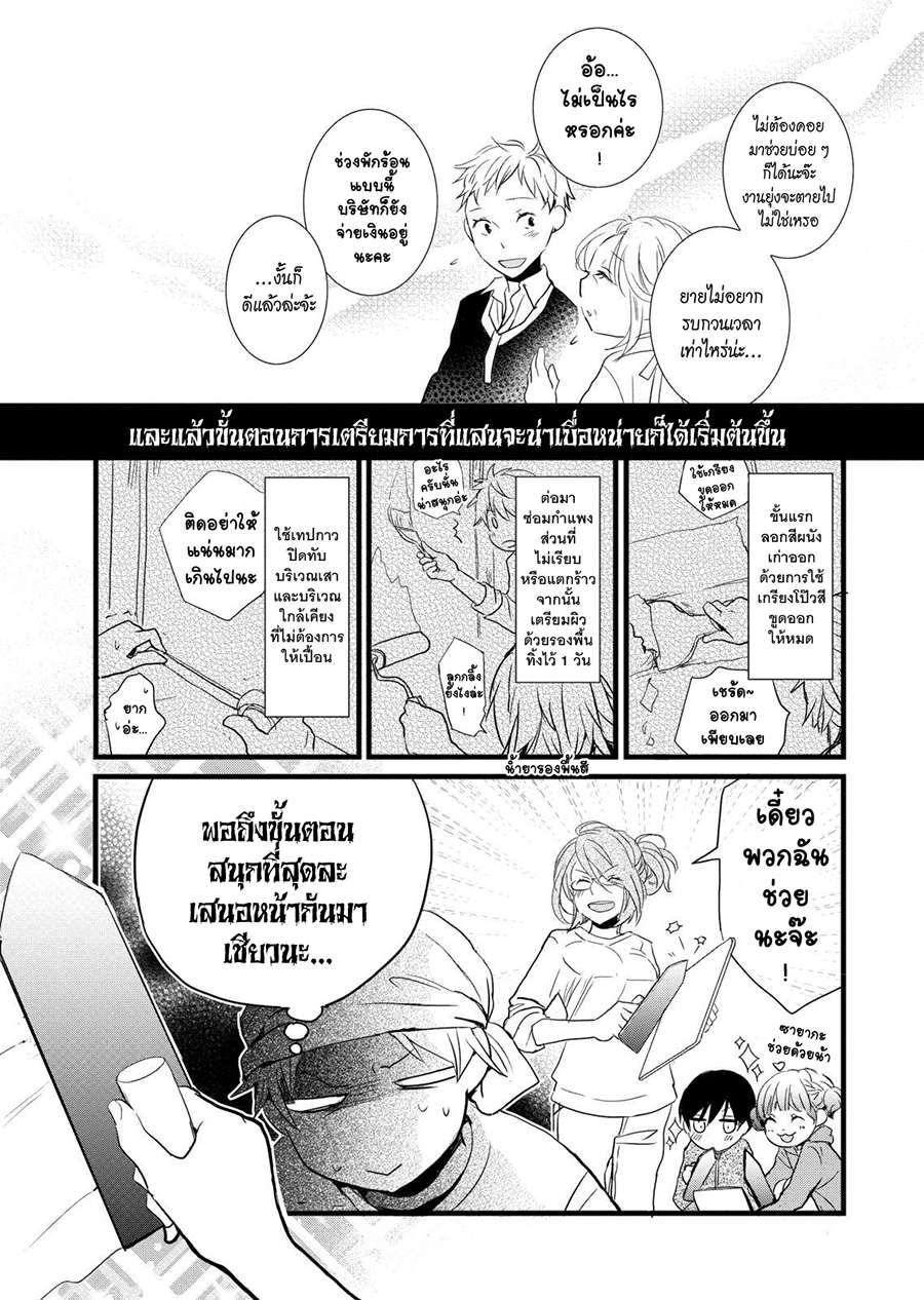 อ่านการ์ตูน Bokura wa Minna Kawaisou ตอนที่ 37 หน้าที่ 7