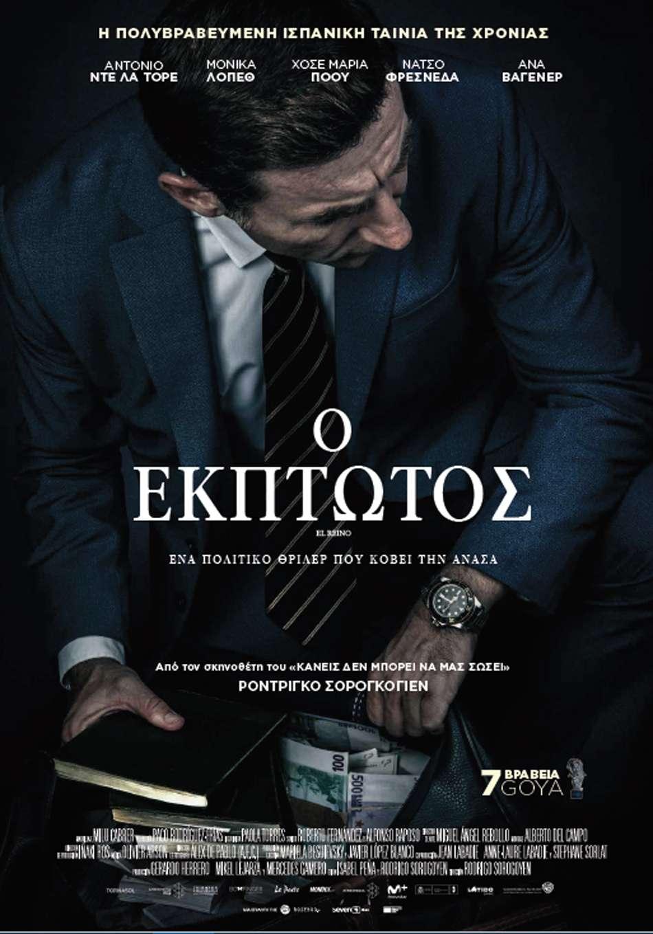 Ο Έκπτωτος (El Reino) Poster Πόστερ