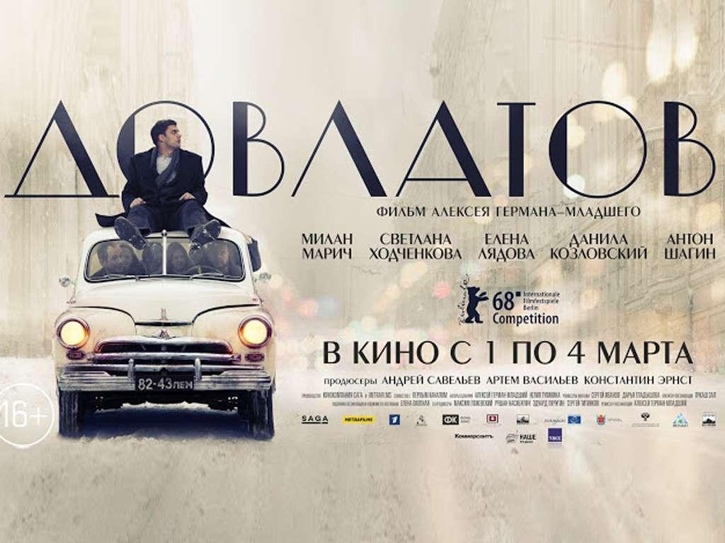 Εξόριστος συγγραφέας (Dovlatov) Poster Πόστερ Wallpaper