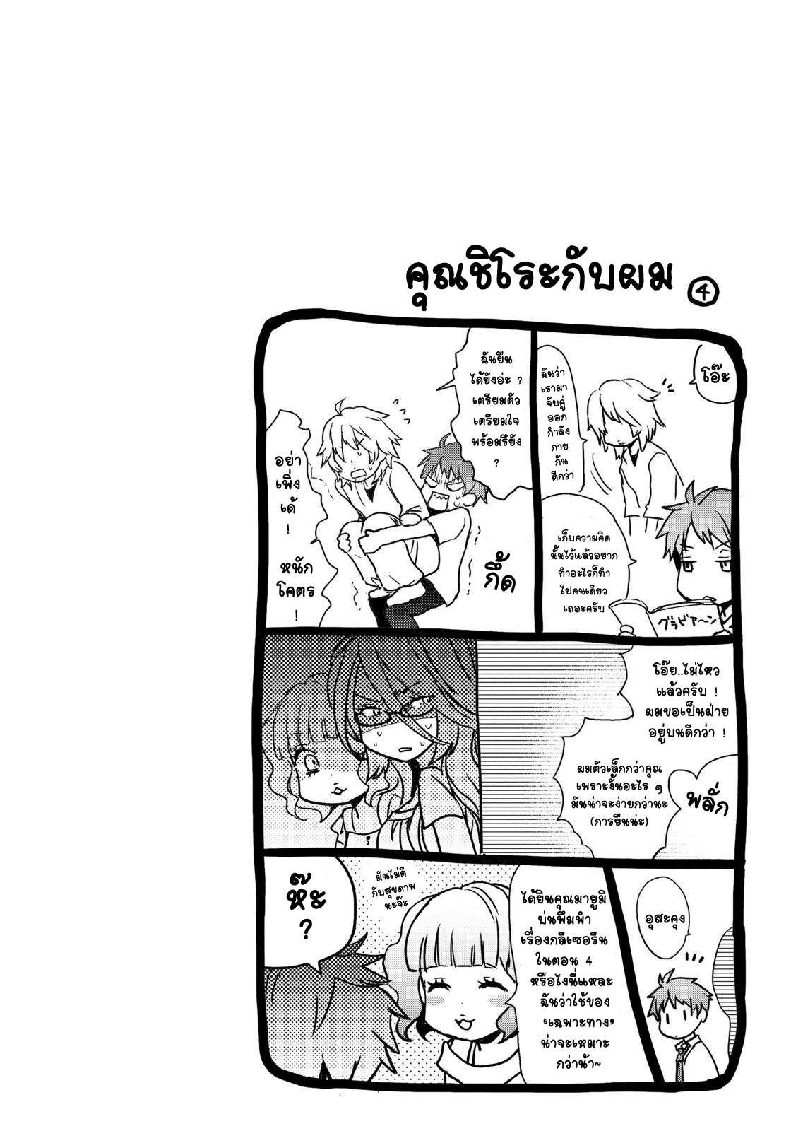 อ่านการ์ตูน Bokura wa Minna Kawaisou ตอนที่ 6 หน้าที่ 18