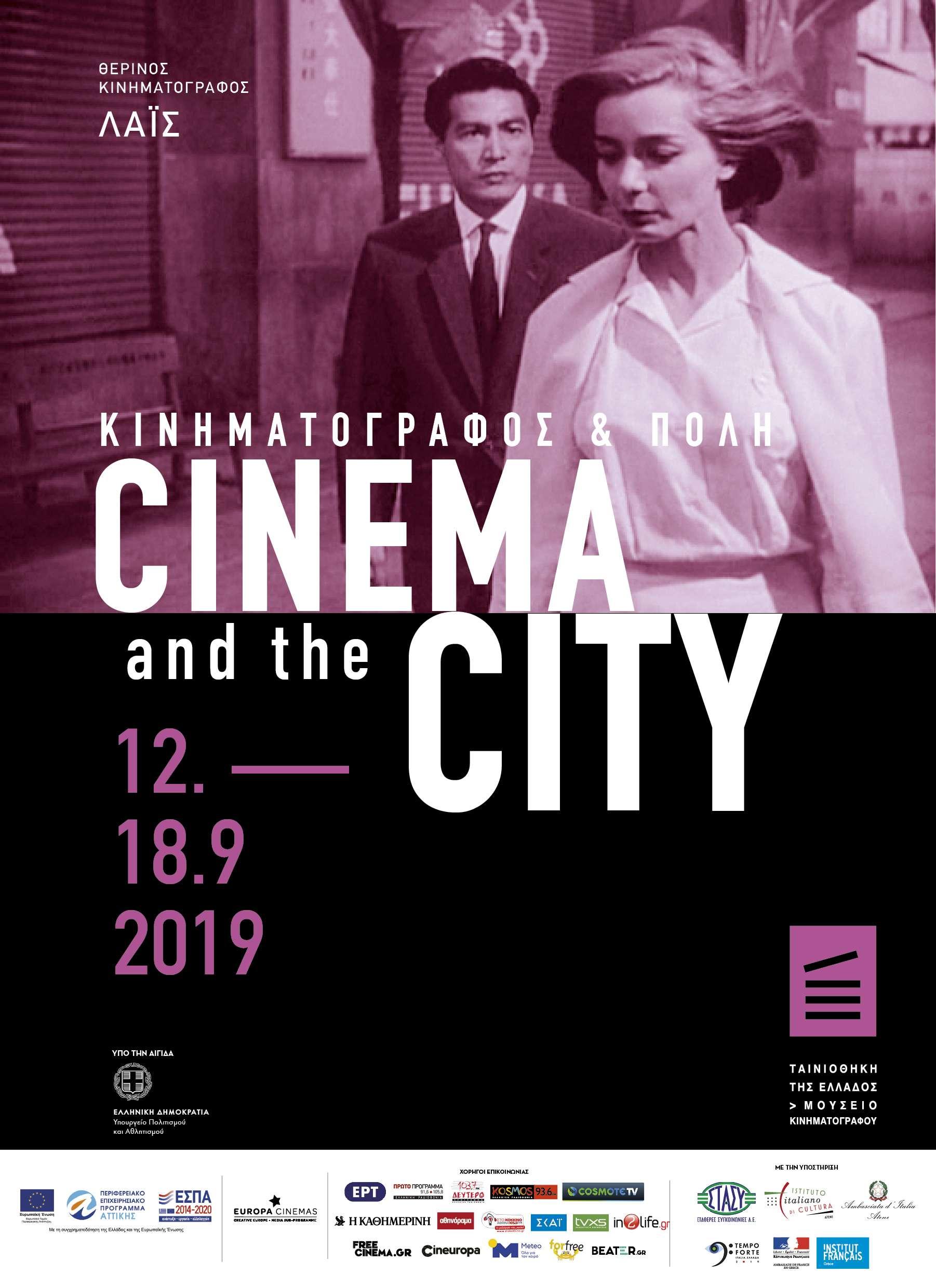 Κινηματογράφος Και Πόλη Poster