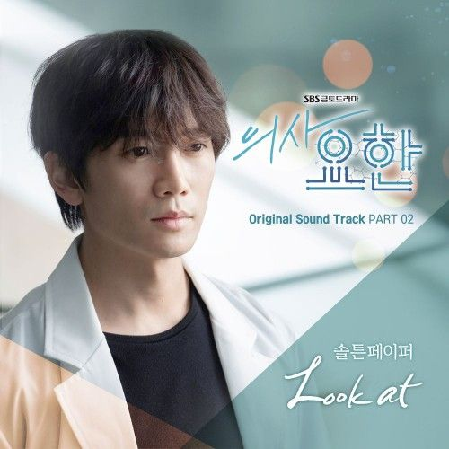 SALTNPAPER – Doctor John OST Part.2 (MP3)