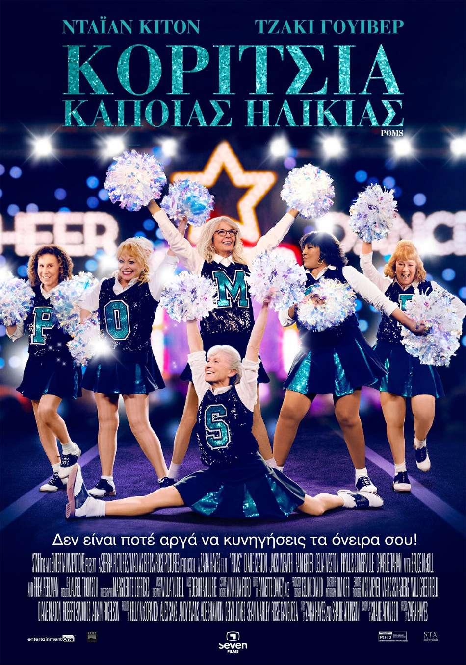 Κορίτσια κάποιας ηλικίας (Poms) Poster Πόστερ