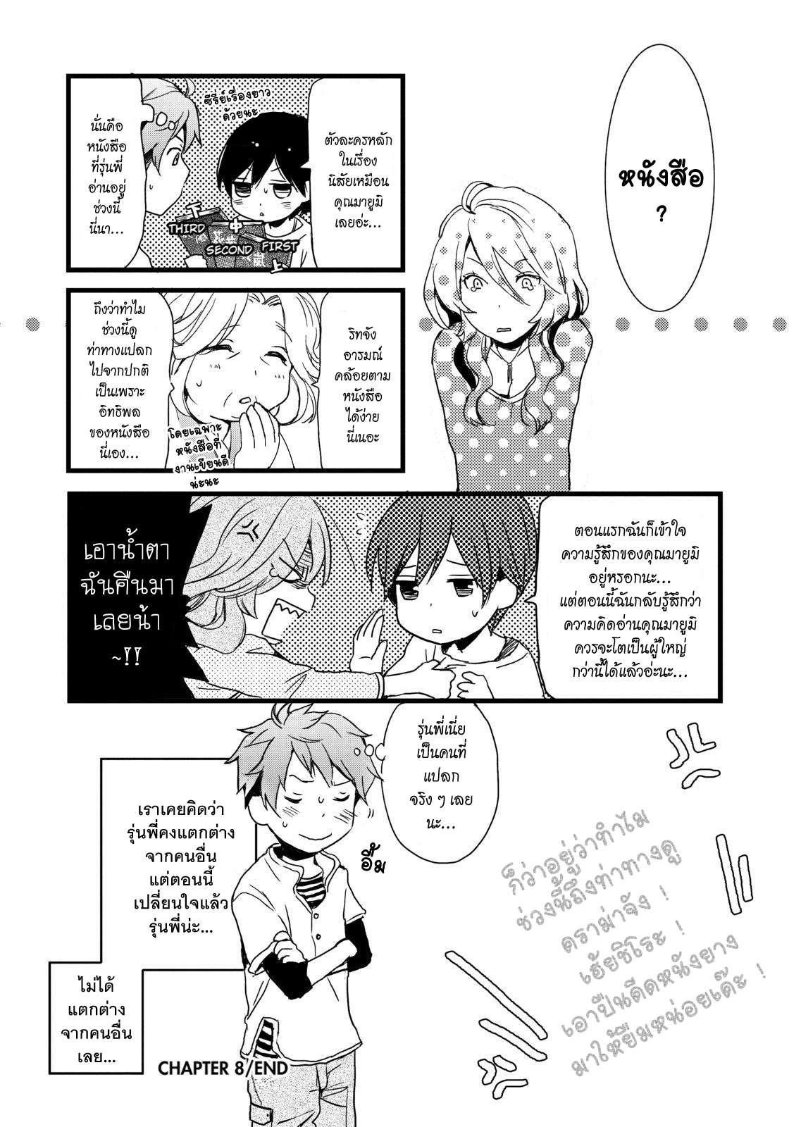 อ่านการ์ตูน Bokura wa Minna Kawaisou ตอนที่ 8 หน้าที่ 23