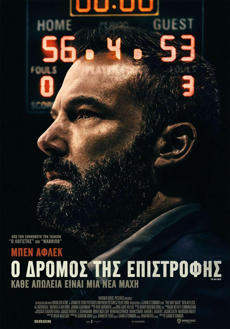 Ο Δρόμος της Επιστροφής (The Way Back) - Trailer / Τρέιλερ Poster
