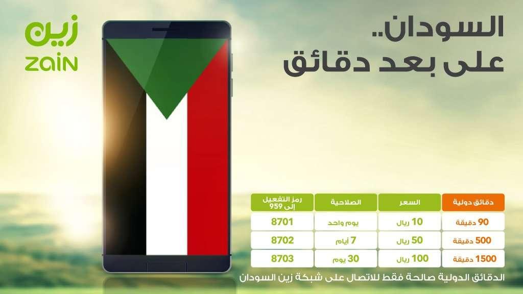 عروض زين السعودية على باقات الدقائق الدولية اليوم الاحد 26/8/2018 - عروض  اليوم