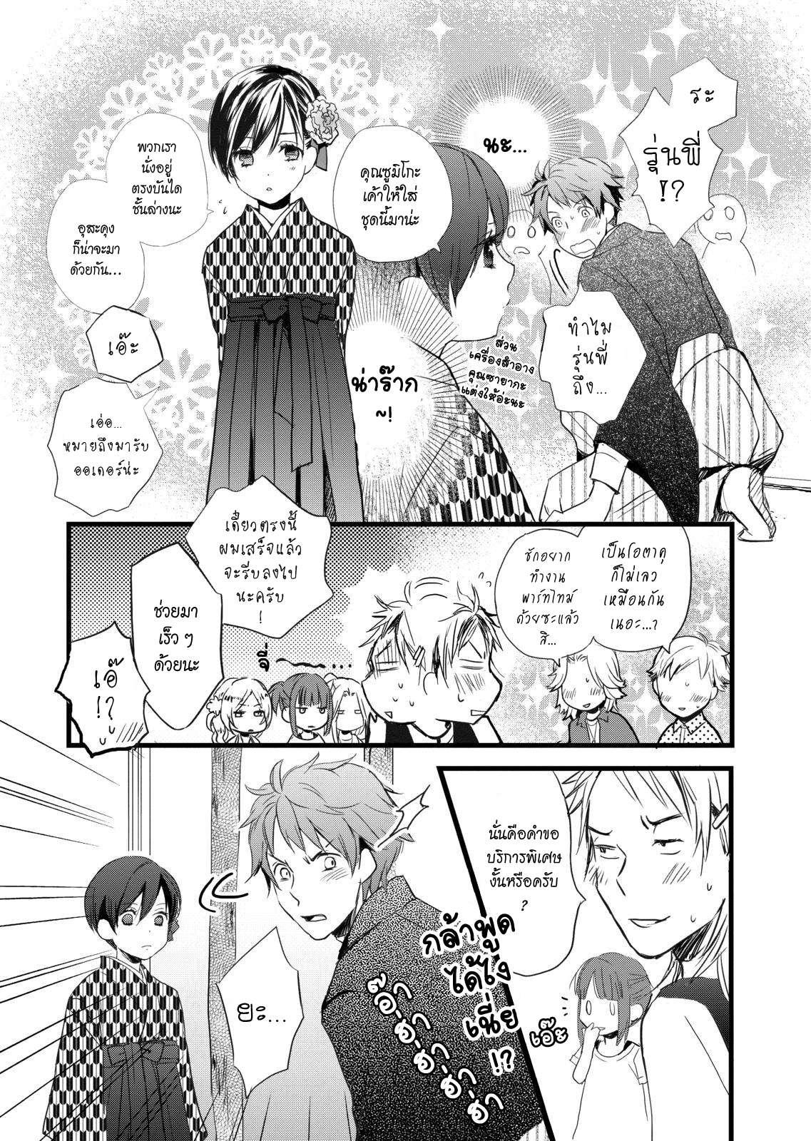 อ่านการ์ตูน Bokura wa Minna Kawaisou ตอนที่ 20 หน้าที่ 12