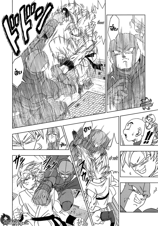 อ่านการ์ตูน Dragonball Super ตอนที่ 13 หน้าที่ 8