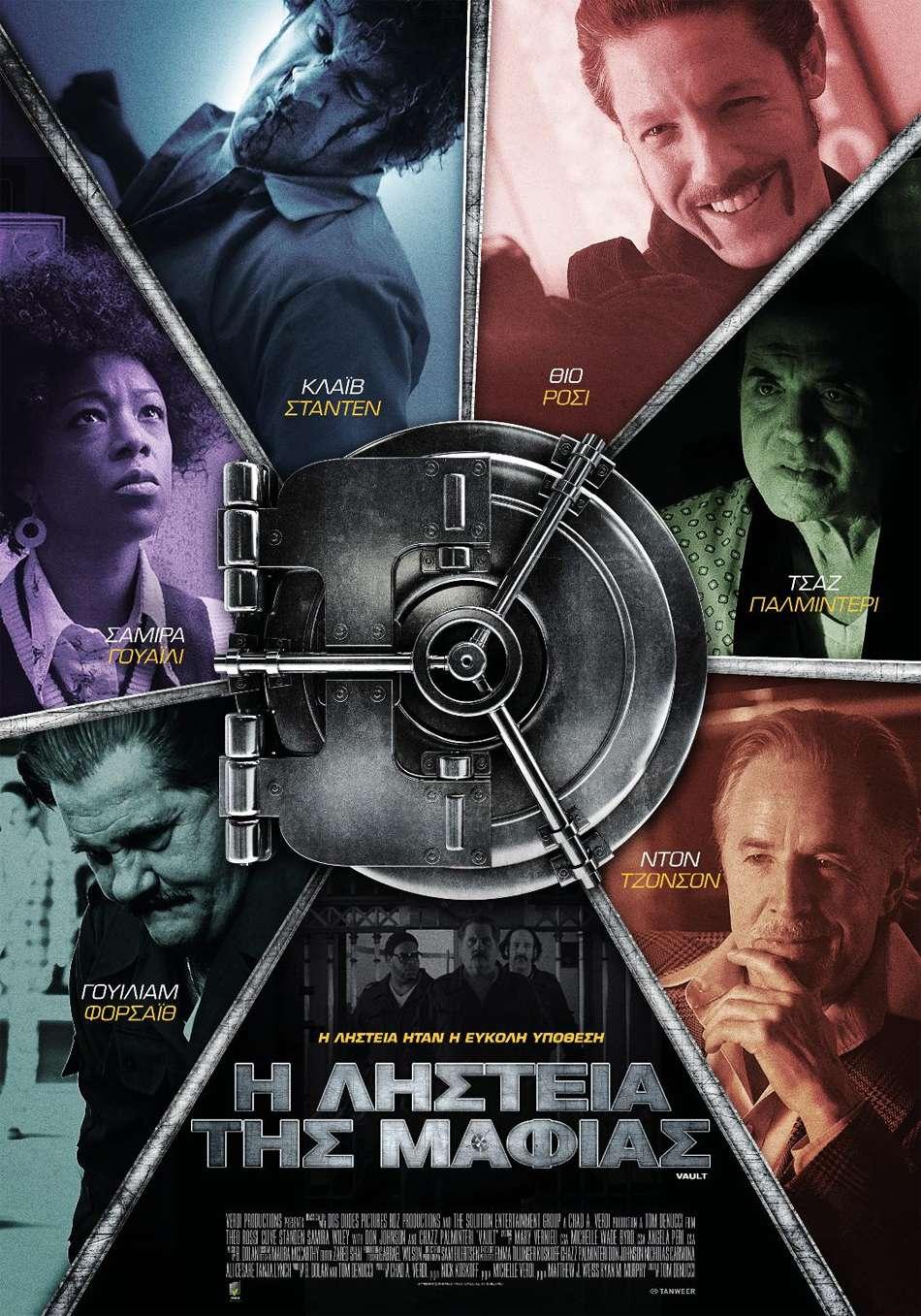 Η Ληστεία της Μαφίας (Vault) Trailer / Τρέιλερ Poster
