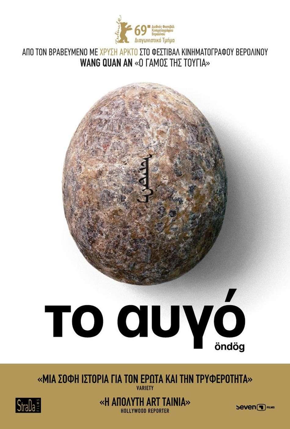 Το αυγό (Öndög) Poster Πόστερ