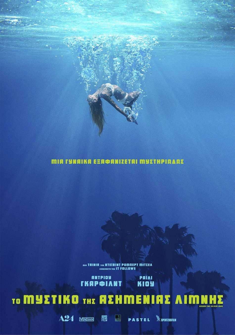 Το Μυστικό της Ασημένιας Λίμνης (Under The Silver Lake) Poster Πόστερ