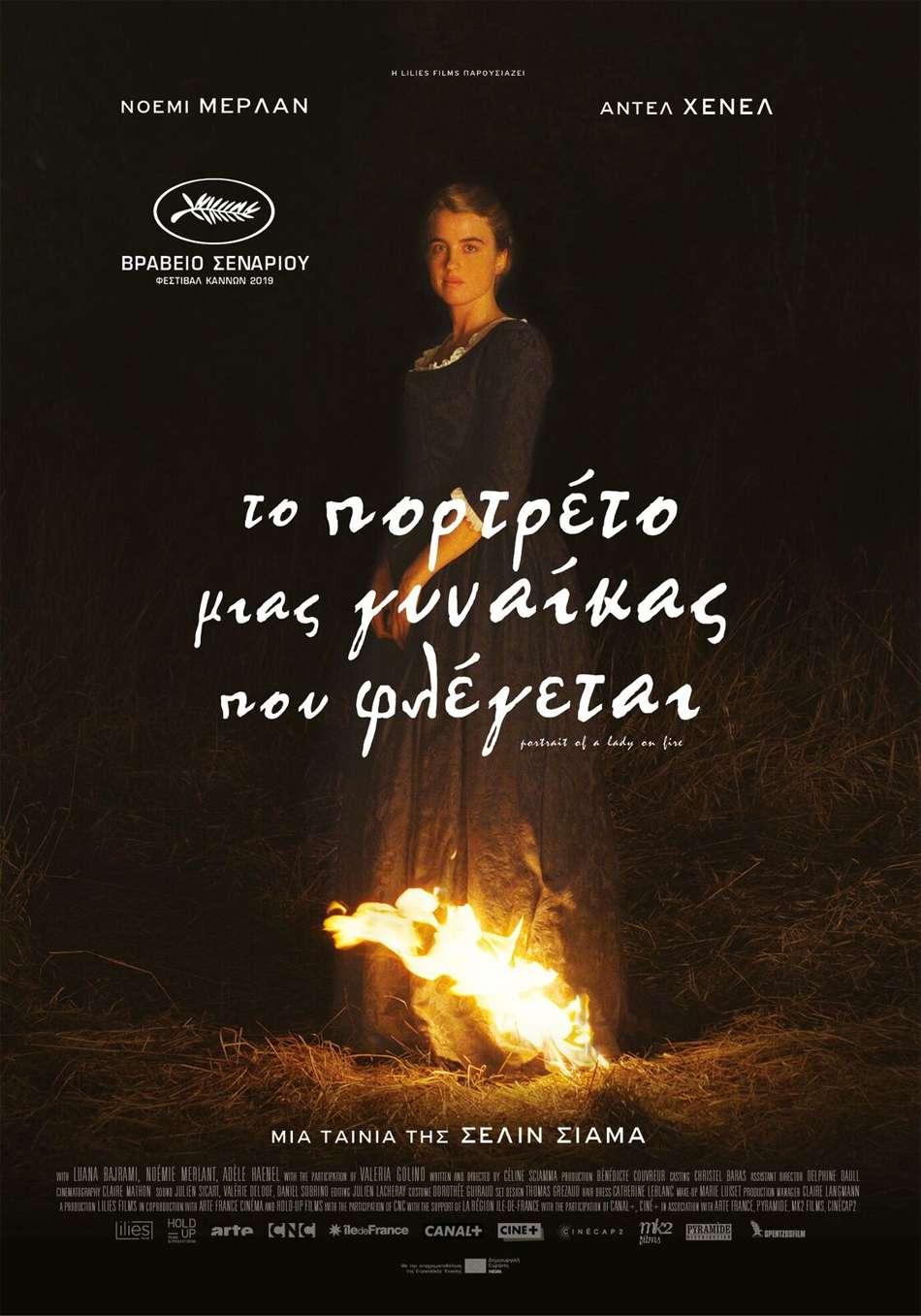 Το Πορτρέτο Μιας Γυναίκας Που Φλέγεται (Portrait de la jeune fille en feu) - Trailer / Τρέιλερ Poster