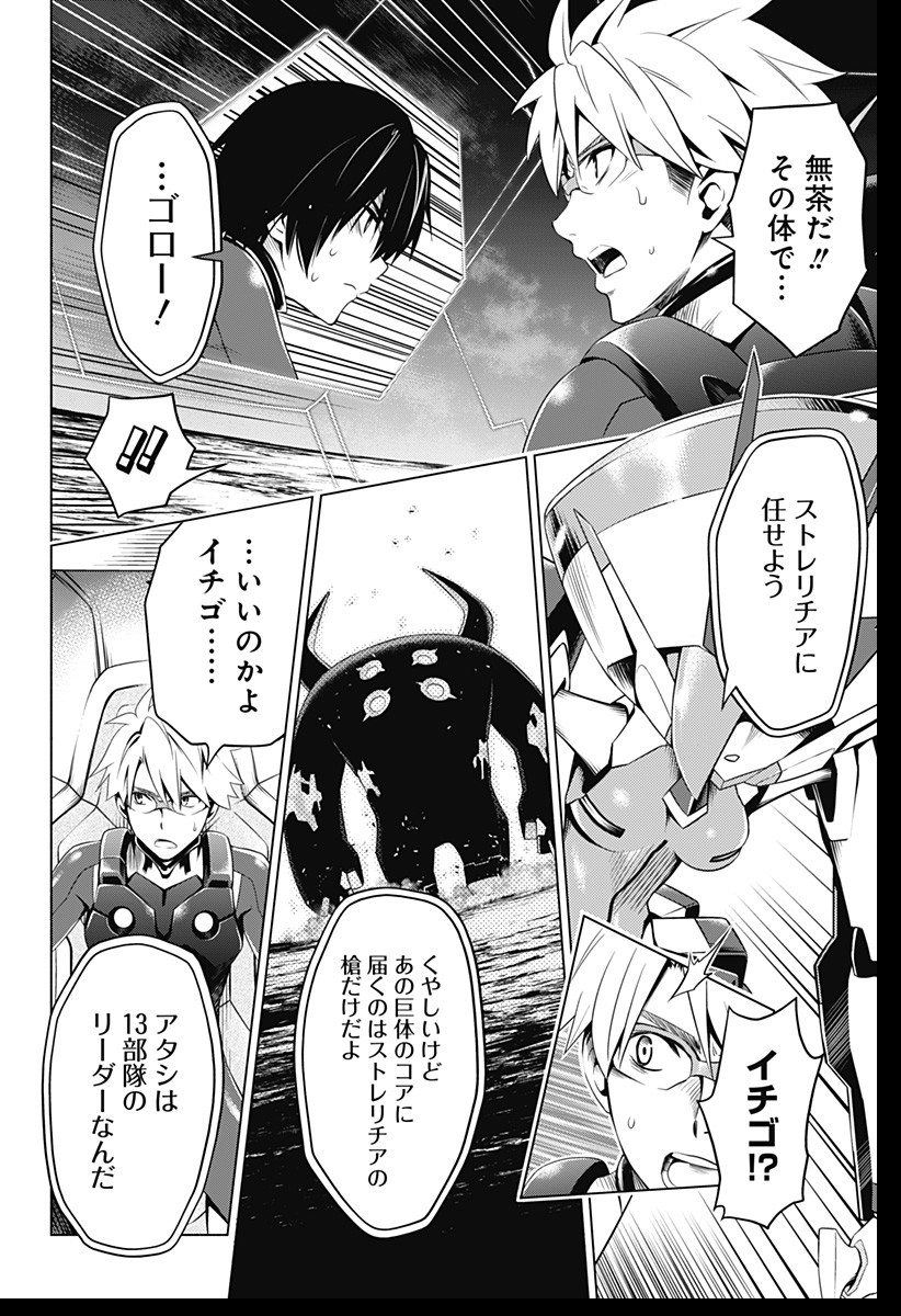 DARLING in the FRANXX - Raw Chapter 22 - LHScan.net